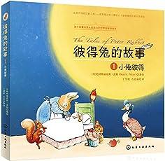 彼得兔的故事1:小兔彼得