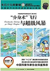 """中国原创科学童话大系(第六辑)""""分身术""""飞行与超级风暴"""