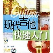 现代吉他快速入门(书+2VCD)