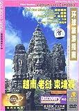 环球旅游指南:越南 老挝 柬埔寨(DVD)