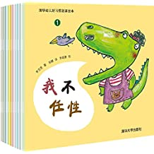 清华幼儿好习惯故事绘本(套装共10册)