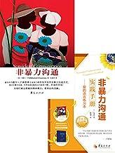 非暴力沟通+非暴力实践手册:爱的语言练习本(适合一边精读非暴力沟通,一边在自己生活中操练非暴力沟通的读者)