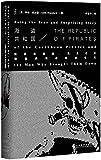 海盗共和国:骷髅旗飘扬、民主之火燃起的海盗黄金年代