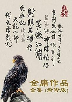 """""""金庸作品全集(新修版)(全36册) (金庸作品集)"""",作者:[金庸]"""