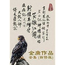 金庸武侠小说全集(新修版)(全36册)