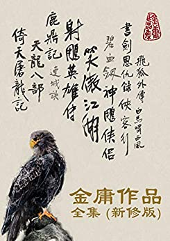 """""""金庸武侠小说全集(新修版)(全36册)"""",作者:[金庸]"""