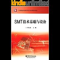 中等职业学校教学用书(电子技术基础)•SMT技术基础与设备