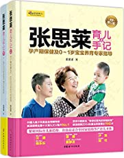 张思莱育儿手记(修订版)(套装共2册)