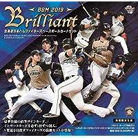 BBM 2019 北海道日本火腿战士套装 -BRILLIANT-