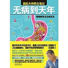 无病到天年:调理脾胃治百病真法