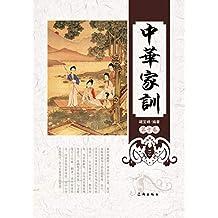 中华家训·第十卷