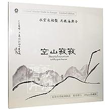龙源音乐 巫娜古琴:空山寂寂 LP黑胶唱片 留声机专用唱盘