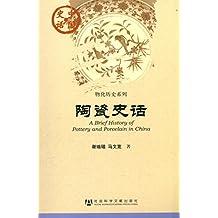 陶瓷史话 (中国史话)