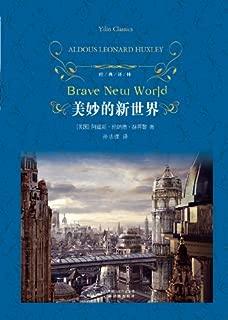 美妙的新世界 (经典译林)