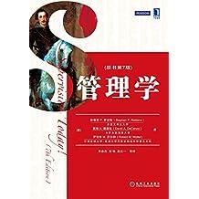 管理学(原书第7版) (MBA教材精品译丛)