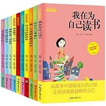 全套10册成长励志系列 爸妈不是我的佣人 小学生课外阅读书籍 三五四六七年级课外书儿童读物7-8-10-12-15岁4-5-6年级故事书籍