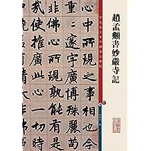 彩色放大本中国著名碑帖:赵孟頫书妙严寺记