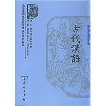 商务馆对外汉语专业本科系列教材古代汉语