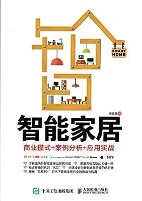 智能家居:商业模式+案例分析+应用实战.pdf