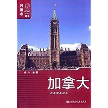 加拿大 (列国志)