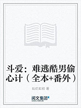 """""""斗爱:难逃酷男偷心计(全本+番外)"""",作者:[灿烂如初]"""