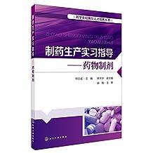 制药生产实习指导——药物制剂