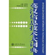 英汉信息技术大词典