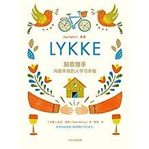 刻意放手(全球热销书《丹麦人为什么幸福》作者迈克·维金新作。来自世界各地的人们的幸福与财富物语!)