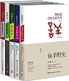 鱼羊野史(1-5卷)(套装共5册)