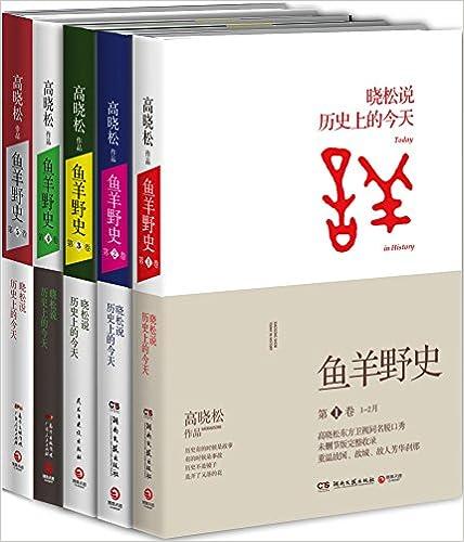 鱼羊野史(1-5卷)(共5册)TXT全集下载