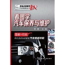 看图学汽车保养与维护 (零起点看图学汽车维修丛书)