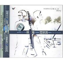 林海:故事(CD)
