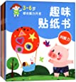 综合能力开发趣味贴纸书(3-6岁)(套装共6册)