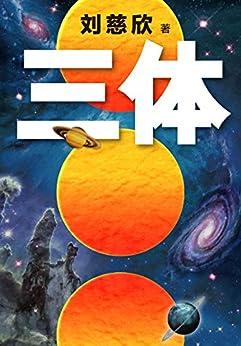 """""""讀客經典文庫:三體1(每個人的書架上都該有套《三體》!關于宇宙的狂野想象?。?,作者:[劉慈欣]"""