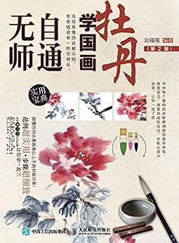 """""""无师自通学国画:牡丹(第2版)"""",作者:[刘福强]"""