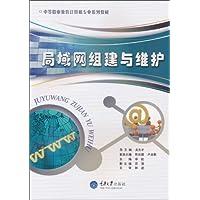 局域网组建与维护 (中等职业教育计算机专业系列教材)