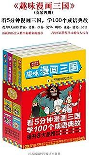 趣味漫画三国(全4册)(看5分钟漫画三国,学100个成语典故。幽默、爆笑、搞怪,在笑声中学习传统文学)