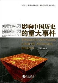 """""""影响中国历史的重大事件"""",作者:[方丽萍]"""