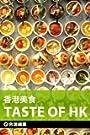 穷游锦囊:香港美食