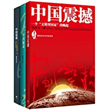 """张维为—中国三部曲(""""中国人,你要自信!"""" 第六届中华优秀出版物获奖图书,以中国话语解读世界中的中国。)"""
