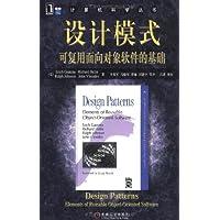 计算机科学丛书:设计模式 可复用面向对象软件的基础
