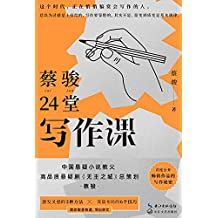 蔡骏24堂写作课【浓缩蔡骏20余年写作秘密的阅读写作课】
