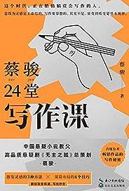 蔡駿24堂寫作課【濃縮蔡駿20余年寫作秘密的閱讀寫作課】