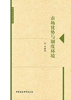 """""""市场优势与制度环境 (桂子山社会学论丛)"""",作者:[符平]"""