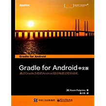 Gradle for Android中文版