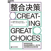 整合决策(全球极具影响力的50大商业思想家之一罗杰·马丁全新力作,将创新性思想转化为卓有成效的决策工具)