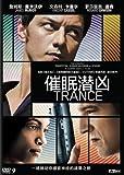 催眠潜凶(DVD9)