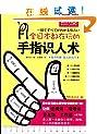 全日本都在玩的手指识人术(附赠:指占好运尺)