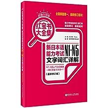 红宝书大全集:新日本语能力考试N1-N5文字词汇详解(超值白金版)(最新修订版)