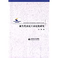 新生代农民工市民化研究